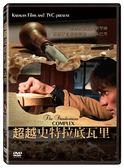 超越史特拉底瓦里 DVD (OS小舖)