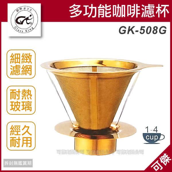 可傑 Glass King GK-508G 多功能咖啡濾杯 咖啡濾器 鈦金 約1-4杯 耐熱材質 細緻過濾網 泡咖啡首選!