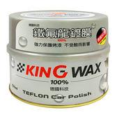 KING WAX 鐵氟龍鍍膜-淺(500ml)【愛買】