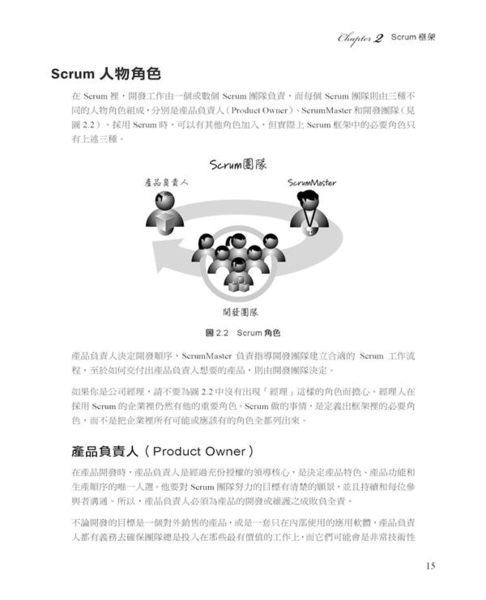 Essential Scrum中文版:敏捷開發經典