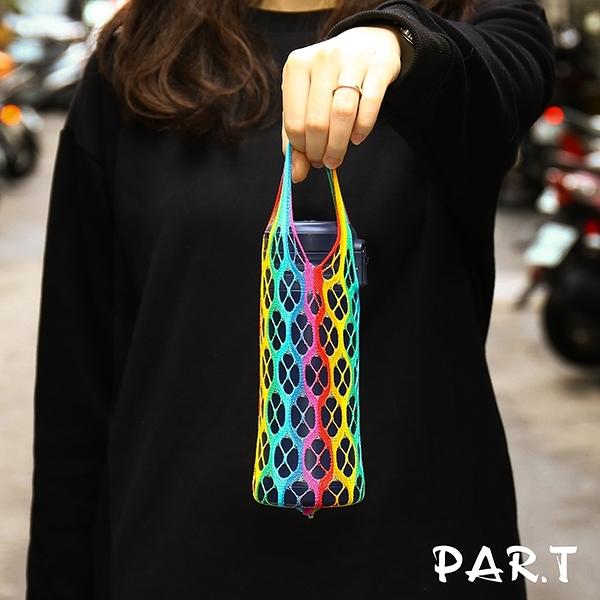 【PAR.T】六彩文創/彩虹小物-彩虹環保飲料提袋