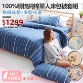 驚喜價↘《多款任選》活性印染精梳純棉3.5x6.2尺單人床包被套三件組-台灣製(含枕套)[SN]