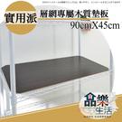 【品樂生活】層架專用木質墊板45X90CM-1入/鞋架/行李箱架/衛生紙架/層架鐵架/鞋櫃/衣架