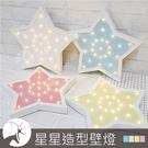 可愛星星立體造型 五芒星 裝飾燈 招牌燈 木質甜美馬卡龍色系 led燈 氣氛燈 ins風 咖啡廳