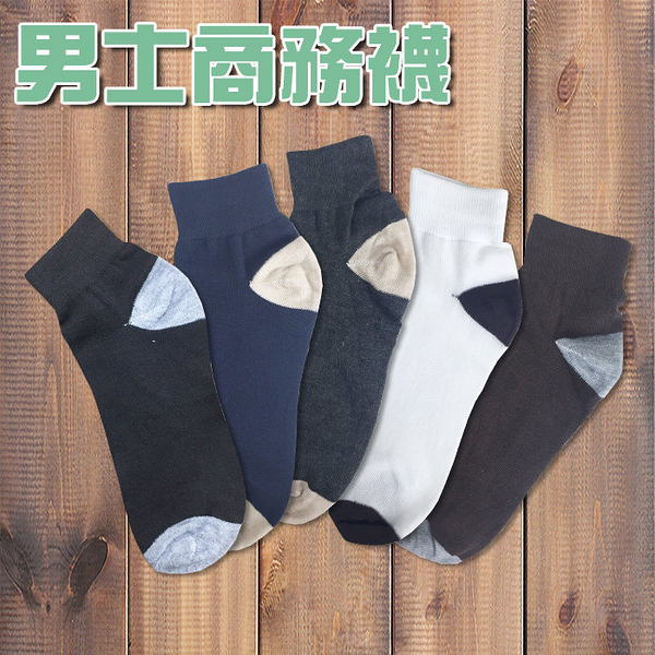 襪子【FSM006】拼色商務中筒男襪 隱形短襪 123ok