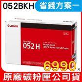 CANON 原廠碳粉匣高容量 CRG-052H BK/CRG-052HBK (052 H) /適用 Canon LBP 215x/imageCLASS MF429x