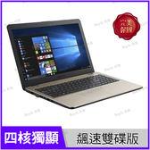 華碩 ASUS X542UQ 金 240G SSD+1T飆速雙碟版【送外接式燒錄機/i5 8250/15.6吋/940MX 2G/Win10/Buy3c奇展】X542 X542U