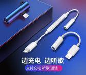 耳機轉接頭 蘋果7耳機轉接頭iPhone 8plus轉換器圓孔7p手機x二合一xr音頻xs線