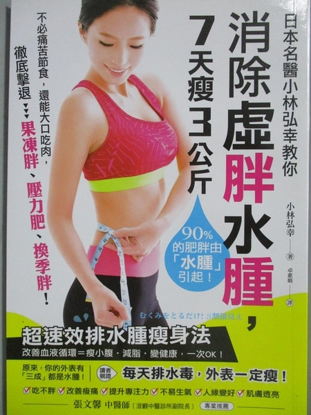【書寶二手書T4/美容_JAB】消除虛胖水腫7天瘦3公斤_小林弘幸