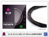 【24期0利率,免運費】送拭鏡紙 德國 B+W XS-Pro MRC nano UV 43mm 超薄框 多層鍍膜保護鏡(XSPRO,公司貨)