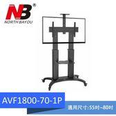 【NB】AVF1800-70-1P/55-80吋可移動式液晶電視立架