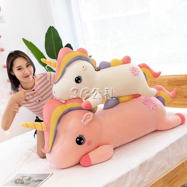 獨角獸公仔毛絨布娃娃床頭靠墊女生可愛長條抱枕兒童玩具男孩玩偶