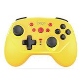 [哈GAME族]免運費●雙馬達震動●IPEGA PG-9162 藍芽 PRO 震動遊戲手柄 控制器 有線/無線雙模式 黃色