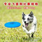 狗飛盤專用買2送1一星耐咬邊牧金毛拉布拉多比賽訓犬飛碟寵物玩具 3C優購
