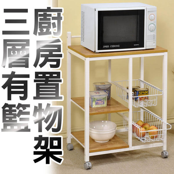 雙籃式三層微波爐架/廚房多用途置物架 ★台灣製造外銷歐美日、認證環保材質