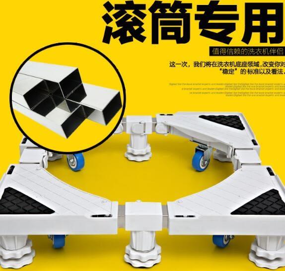 (百貨週年慶)滾筒洗衣機底座托架全自動不鏽鋼加高托架行動輪wy