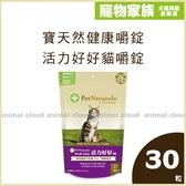 寵物家族-PetNaturals 寶天然健康嚼錠-Daily Multi 活力好好貓嚼錠30粒