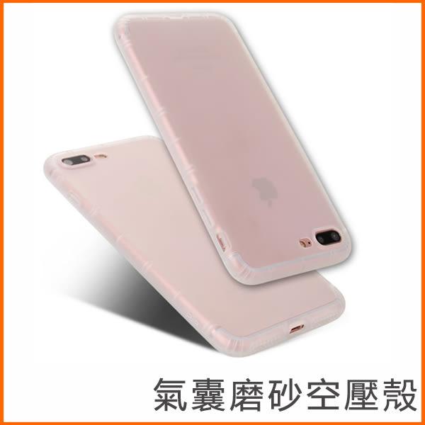 蘋果iphone6s/6sPlus透明磨砂手機殼 iphone7/7Plus氣墊空壓殼 防摔磨砂空壓殼 極品e世代