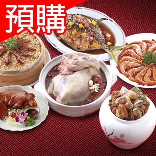 【1月22日起陸續出貨】饗城超值6道年菜套組/組(年菜)【愛買冷凍】