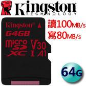 Kingston 金士頓 64GB 64G microSDXC TF UHS-I U3 A1 V30 記憶卡 SDCR/64GB