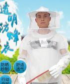 防蜂帽 防蜂衣養蜜蜂衣服半身蜂服蜂衣蜂帽透氣加厚養蜂專用防護服 俏女孩