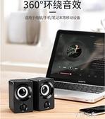 音箱X9桌面筆記本電腦小音響臺式機迷你小音箱家用多媒體手機低音炮usb供電影音響喇叭 快速出貨