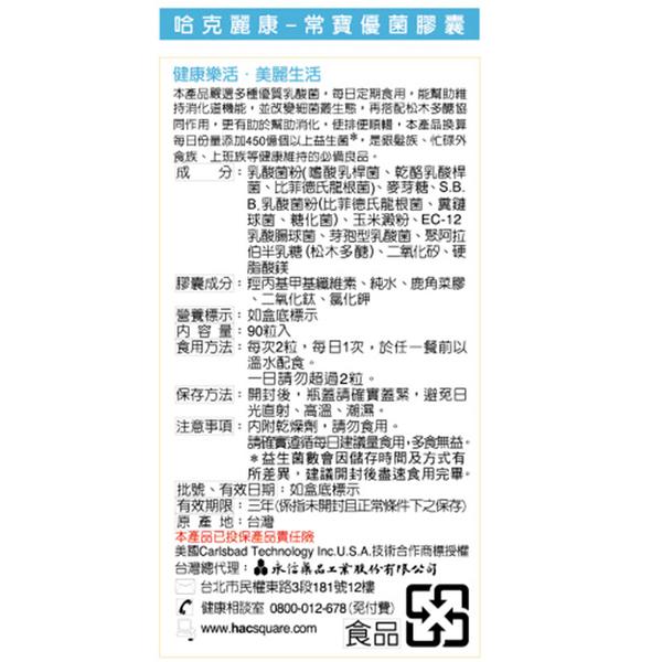 【永信HAC】常寶優菌膠囊(90粒/瓶)2入組