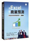 用Excel做商業預測:終身受用的原理與實作