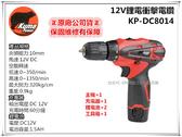 【台北益昌】熊牌 KUMA POWER KP-DC8014 12V雙鋰電衝擊電鑽 充電式衝擊起子 原廠公司貨