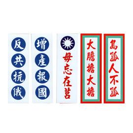【收藏天地】台灣紀念品*精神標語冰箱貼-勿忘在莒系列(5款)
