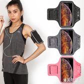 跑步手機臂包運動手機臂套男女通用手臂包臂袋手腕套健身綁帶裝備IP467『寶貝兒童裝』