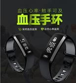 現貨—M2智慧手環M2智慧手環睡眠監測老人健康手錶防水計步智慧手環  雲朵 618購物