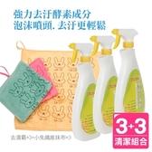【AXIS 艾克思】萬用酵素強效清潔去漬霸+磨毛小兔擦拭巾_6入組