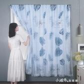 免打孔窗簾魔術貼安裝臥室全遮光布少女簡易遮陽粘貼式自粘小短窗 【快速出貨】