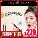 1028 臉部修修氣墊遮瑕筆 5g【BG...