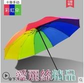 雨傘全自動大號自開自收雨傘男女折疊晴雨兩用遮陽防曬防紫外線太陽傘 愛麗絲