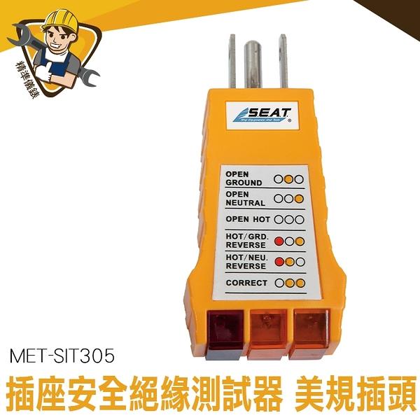 插座安全絕緣測試器 120【精準儀錶】VAC使用 漏電流檢測 交流電路  符合CE規範 MET-SIT305 漏電 絕緣