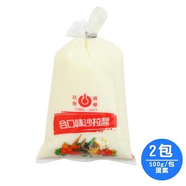 【南紡購物中心】【合口味】香甜原味蛋素沙拉醬量販包2包(500g/包)