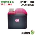 【奈米寫真 填充墨水】EPSON 1000cc LM 淡紅色 填充墨水 適用T50 1390