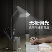 檯燈 充電式LED臺燈護眼書桌小學生宿舍學習專用兒童寫字床頭插電兩用 快速出貨