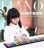 手卷鋼琴49鍵加厚初學者入門兒童練習便攜軟電子琴早教 『優尚良品』YJT