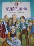 二手書博民逛書店 《憤怒的葡萄(平裝)》 R2Y ISBN:9574811786│精平裝:平裝本