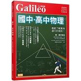國中.高中物理:徹底了解萬物運行的規則! 人人伽利略11
