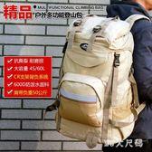 登山雙肩包男女戶外運動支架登山包超大容量60L旅行背包 QG4064『M&G大尺碼』