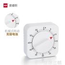 計時器 廚房定時器計時器提醒器機械式學生番茄鬧鐘時間管理器大聲音 【科炫3c】