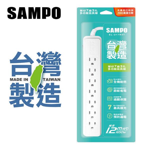 SAMPO 聲寶 單切7座3孔4尺延長線 中繼線