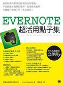 (二手書)Evernote 超活用點子集