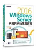 Windows Server 2016網路與網站建置實務