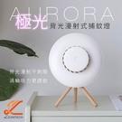 韓式極光滅蚊燈 氛圍燈 智能驅蚊器