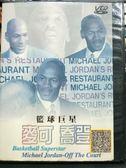 挖寶二手片-P00-562-正版VCD-運動【籃球巨星 麥可喬登】-真實的紀錄 值得收藏